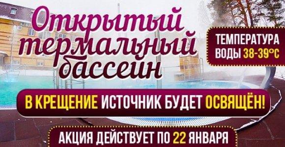Три часа посещения открытого термального бассейна, Карбышева, 33Б