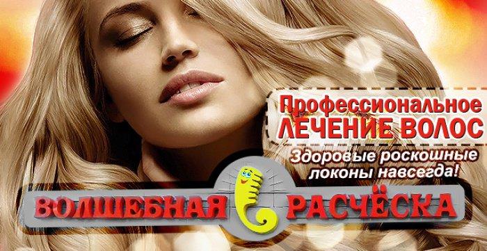 Профессиональное лечение волос: здоровые роскошные локоны
