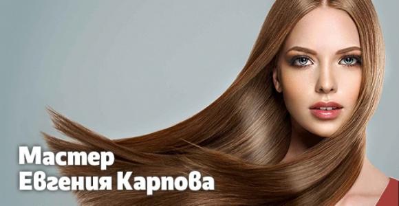 Скидка 50% на кератиновое выпрямление волос от Евгении Карповой