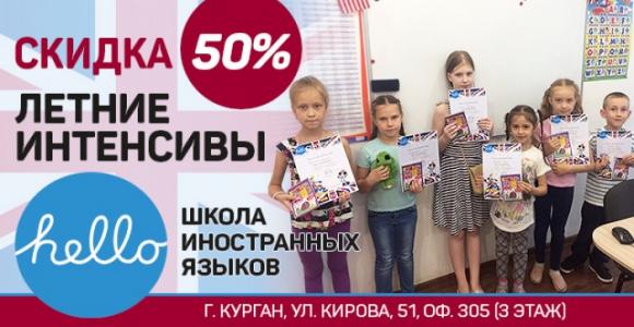 Скидка 50% на первый месяц обучения в школе иностранных языков