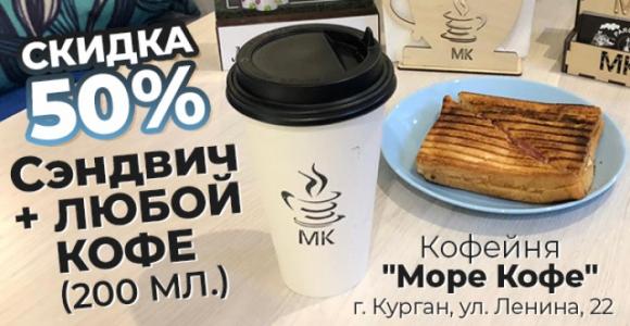 Скидка 50% на сэндвич + кофе на выбор в кофейне