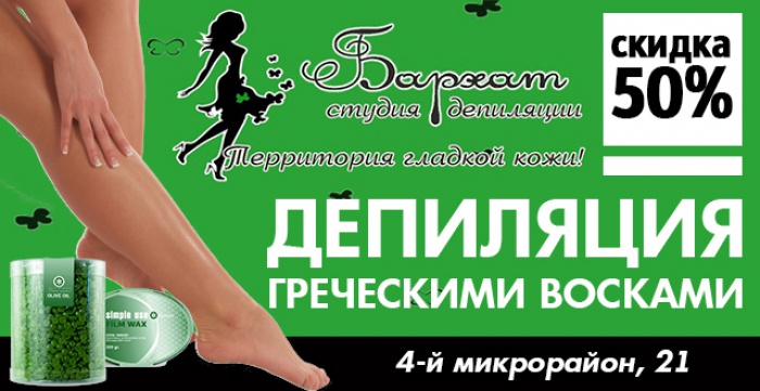 Скидка до 50% на депиляцию греческими восками от студии БАРХАТ