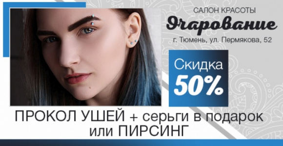 Скидка 50% на прокол ушей (серьги в подарок) или пирсинг в салоне Очарование