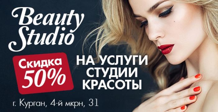 Скидка 50% на услуги студии красоты Beauty Studio