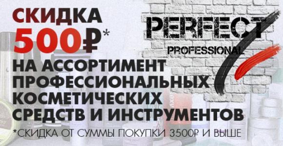 Скидка 500 руб на всю профессиональную косметику в магазине