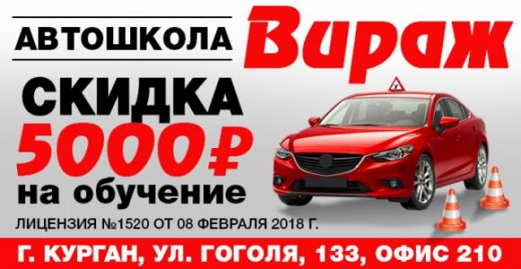 Скидка 5000 рублей на обучение в автошколе