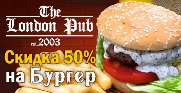 Скидка 50% на бургер в ресторане