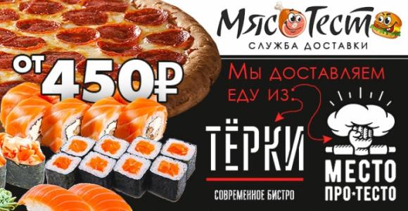 Скидка 50% на сеты и пиццу от службы доставки