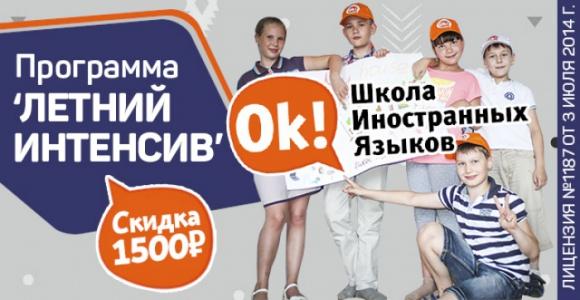Скидка 1500 рублей на программу «Летний интенсив» в школе Ок!