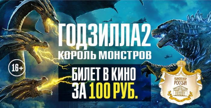 Билет за 100 руб. на фентэзи