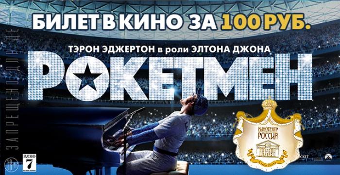 Билет за 100 руб. на музыкальную драму