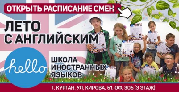 Скидка 2000 рублей  в школе иностранных языков