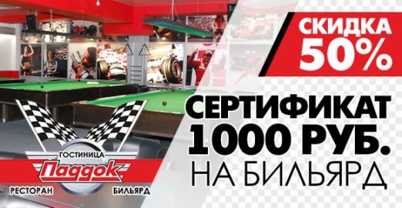 Сертификат номиналом 1000 рублей на бильярд в Паддок