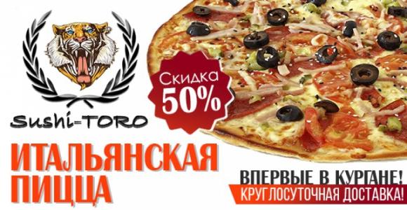 Скидка 50% на пиццу от круглосуточной службы доставки