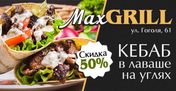 Скидка 50% на кебаб в лаваше на углях в кафе MaxGrill