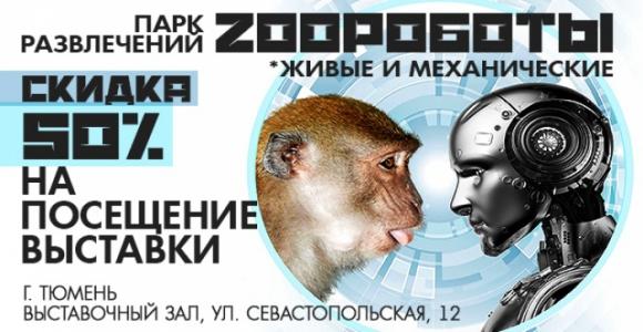 Скидка 50% на посещение интерактивной выставки в Парке развлечений «ZOOРоботы»