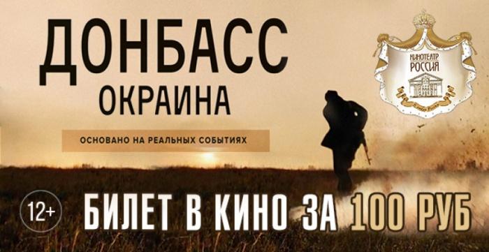 Билет за 100 руб. на драму