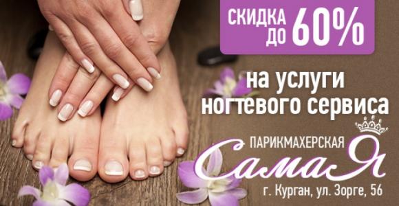 Скидка до 60% на ногтевой сервис в салоне красоты Самая + подарок для выпускниц
