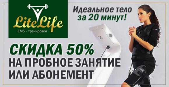 Скидка 50% на пробное EMS занятие или на абонемент в фитнес зале Lite Life Zone