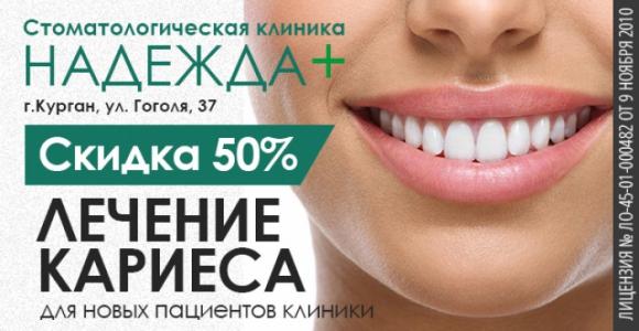 Скидка 50% на лечение кариеса в стоматологической клинике