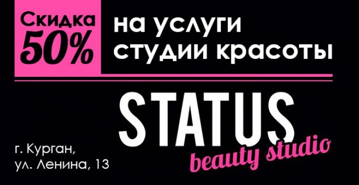 Скидка 50% на услуги Status beauty studio