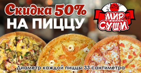 Скидка 50% на пиццу от ресторана доставки «Мир Суши»