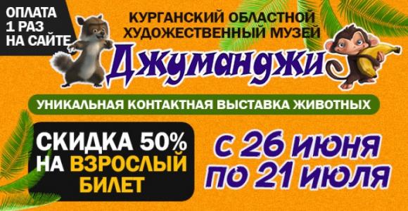 Взрослый билет в контактный зоопарк в Художественном музее за 100 рублей
