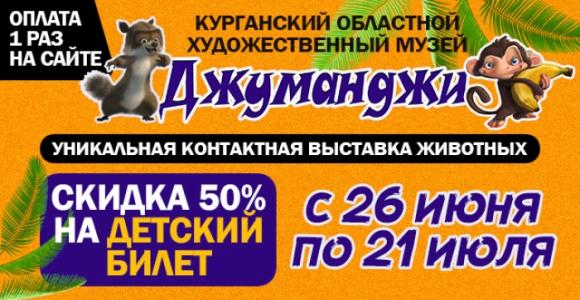 Детский билет в контактный зоопарк в Художественном музее за 75 рублей