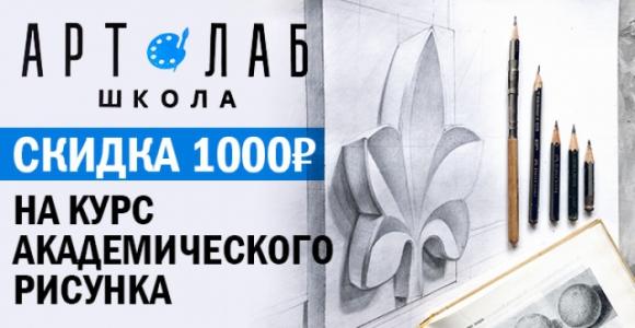 Скидка 1000 рублей на курс академического рисунка  в школе рисования АртЛаб