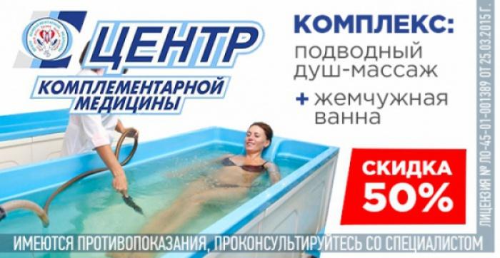 Скидка 50% на комплекс: подводный душ массаж+жемчужная ванна