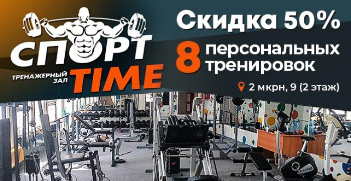 Скидка 50% на персональные тренировки в тренажерном зале Спорт Time