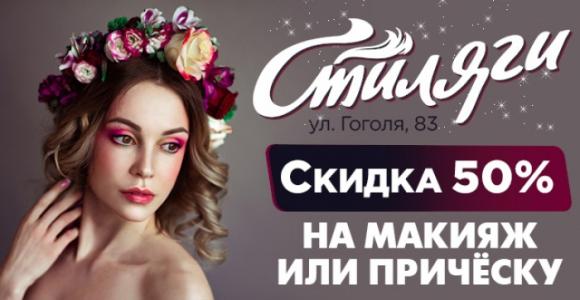 Скидка 50% на макияж или прическа в салоне красоты