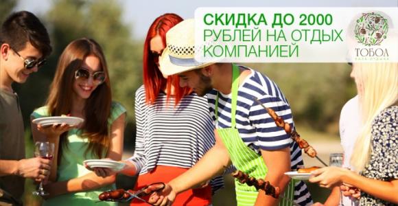 Скидка до 2000 рублей на отдых с компанией на Базе отдыха