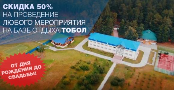 Скидка 50% на проведение мероприятия на базе отдыха