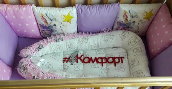 Скидка 1000 рублей на комплекты в детскую кроватку от ателье Комфорт