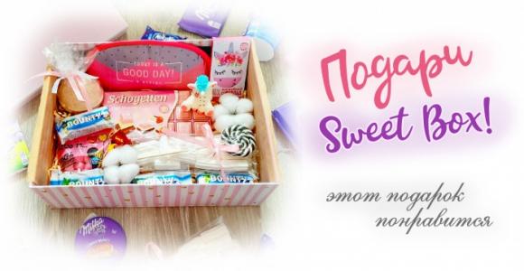 Скидка 60% на коробочки со сладостями Sweet Box