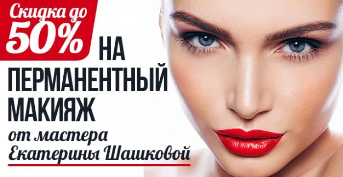 Скидка 50% на перманентный макияж от Екатерины Шашковой