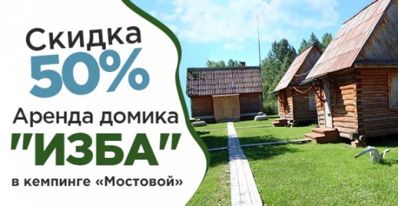 Скидка 50% на аренду домика