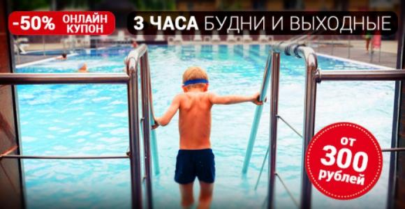 Скидка 50% на купание в открытом бассейне 7иЯ (3 часа, в любой день недели)