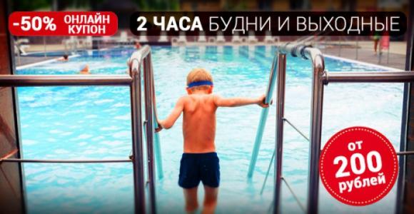 Скидка 50% на купание в открытом бассейне 7иЯ (2 часа, любой день недели)