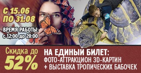 Скидка50% на посещение выставки «Живые тропические бабочки»и «фото-аттракциона 3D»