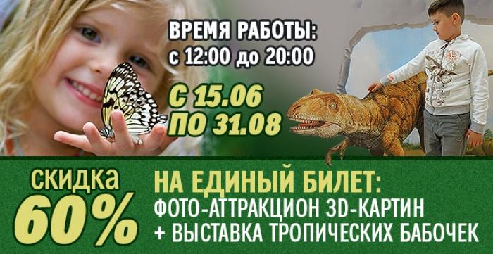 Скидка 60% на выставку Живые тропические бабочки и фото-аттракциона 3D-картины