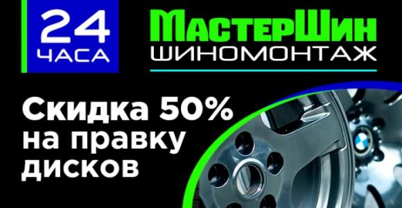 Скидка 50% на правку дисков от МастерШин