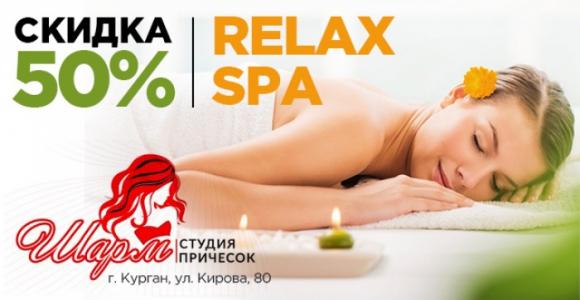 Скидка 50% на relax spa услуги в студии
