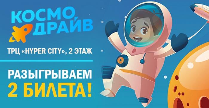Розыгрыш двух билетов в КОСМОДРАЙВ
