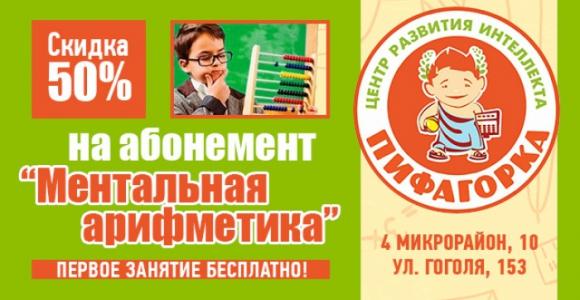 Скидка 50% на абонемент для детей в центр развития интеллекта