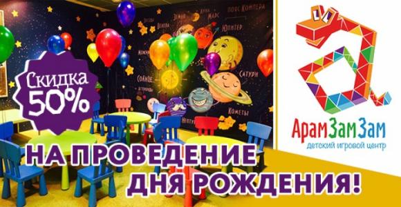 Скидка 50% на проведение дня рождения в детском игровом центре