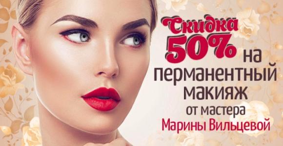 Скидка 50% на перманентный макияж от мастера Марины Вильцевой