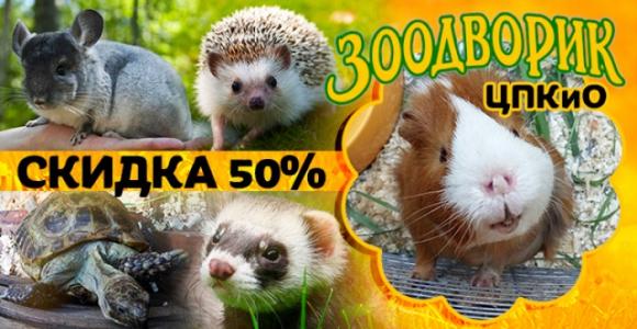 Скидка 50% на посещение контактного зоопарка