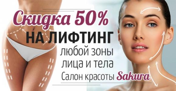 Скидка 50% на лифтинг любой части лица и тела в салоне красоты Сакура